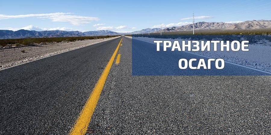 Фото: Транзитная страховка ОСАГО