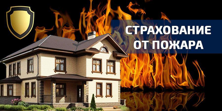 Фото: Страхование дома от пожара