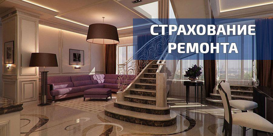 Фото: Страхование ремонта квартиры