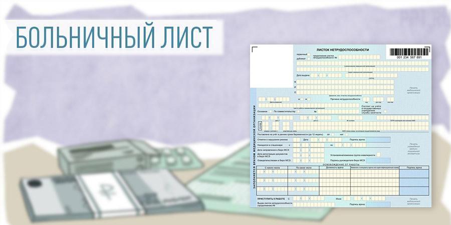 Страховой стаж для больничного листа