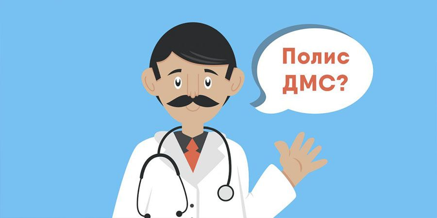 Фото: Что такое ДМС в медицине?