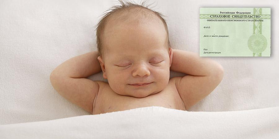 СНИЛС новорожденному