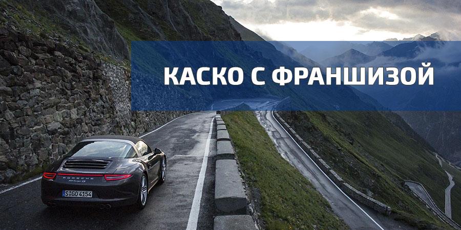 Фото: КАСКО с франшизой